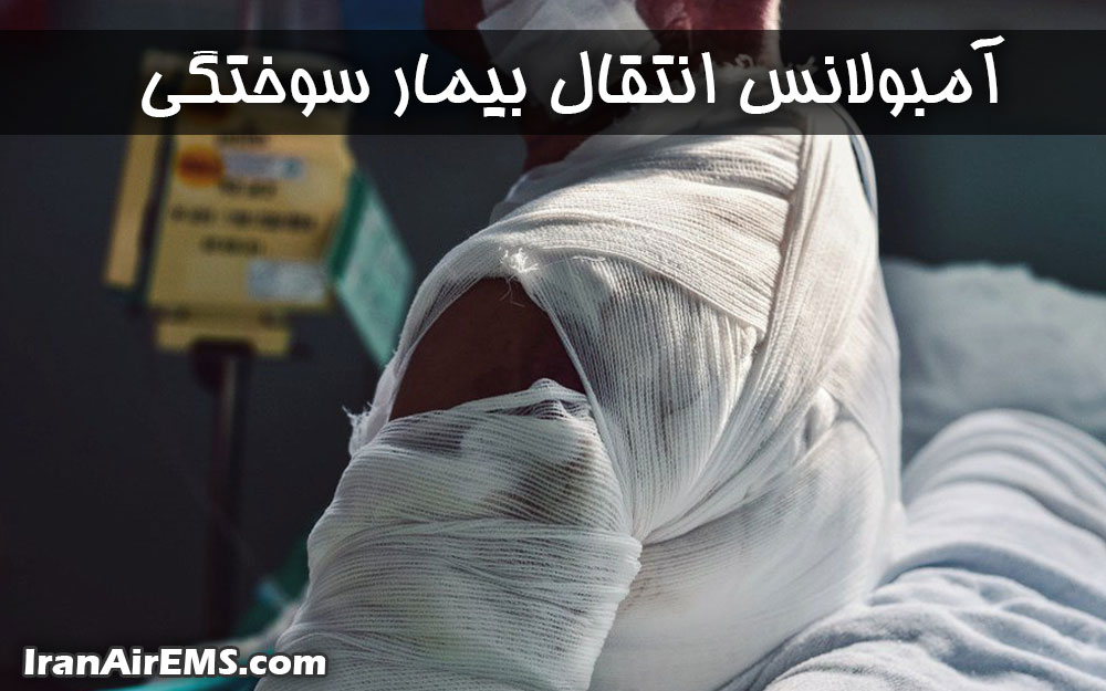 بیمار سوختگی
