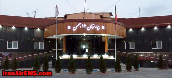 بیمارستان 12 بهمن