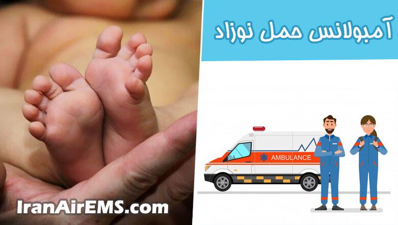 آمبولانس حمل نوزاد