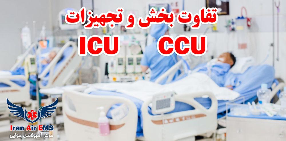 تفاوت بین icu و ccu