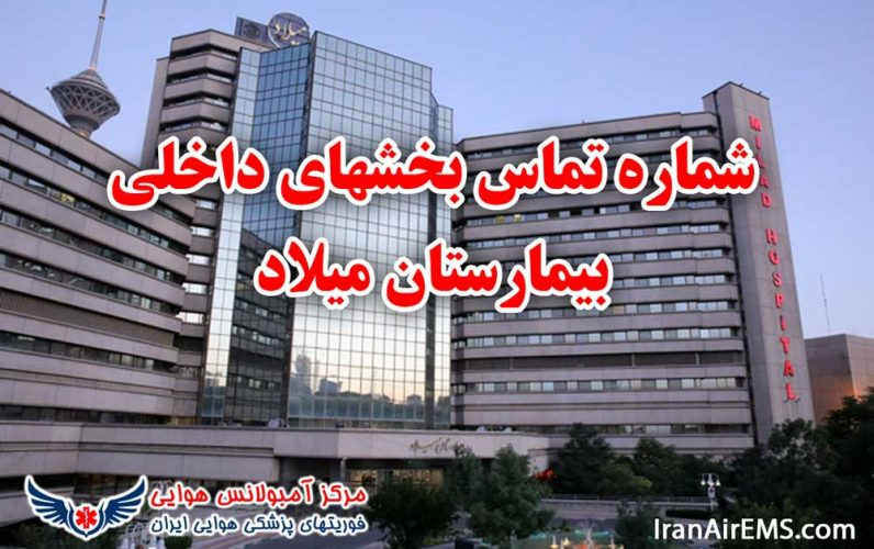 شماره تماس بخشهای داخلی بیمارستان میلاد تهران